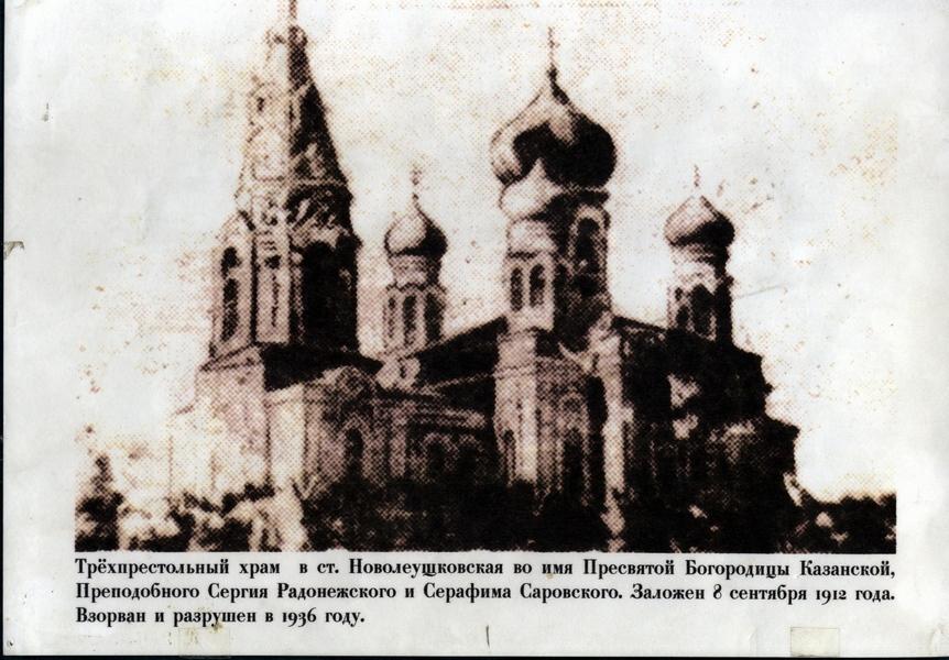 Заложен 8 сентября 1912 года, взорван и разрушен 1936 году
