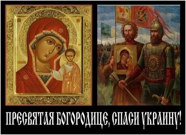 Богородица спаси Украину!