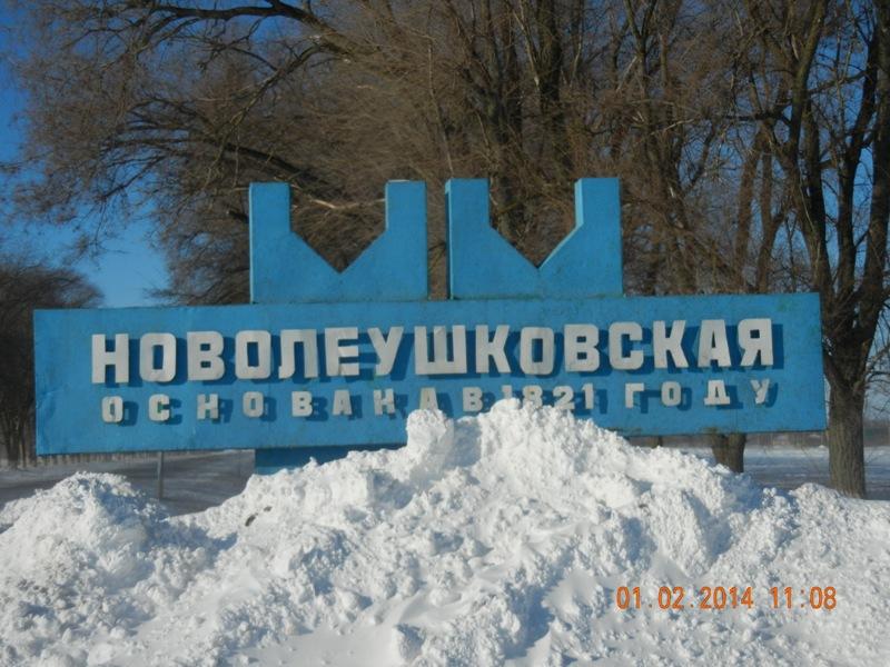 Февраль 2014г в Н-Леушковской