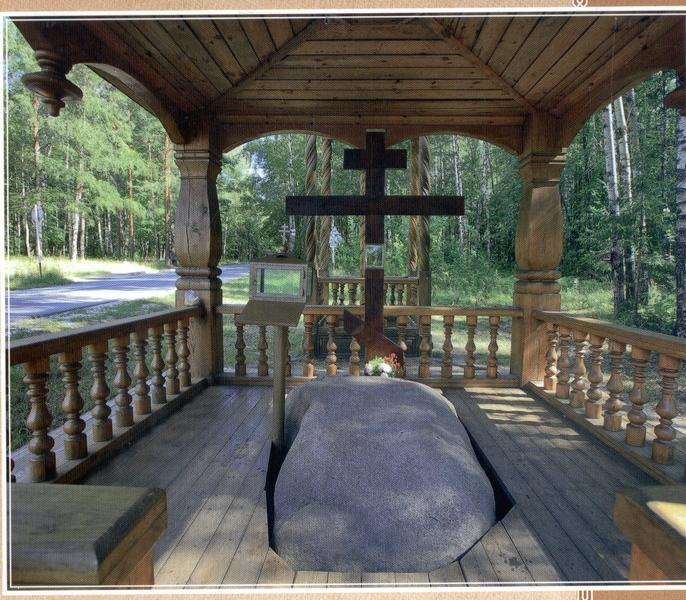 Деревянная сень над камнем - копией того, на котором Серафим молился 1000 дней и ночей